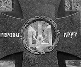 Сегодня в Украине вспоминают героев Крут