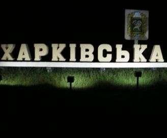 Харьковская область вошла в топ-5