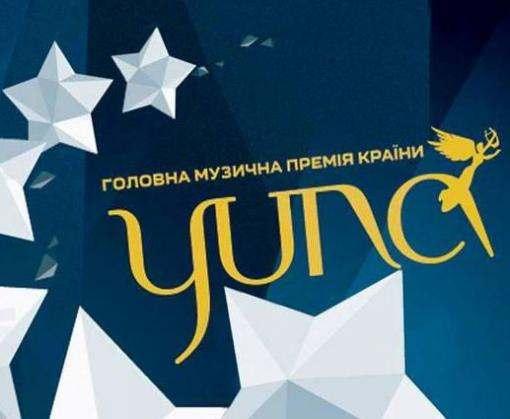 Музыкальная премия YUNA-2017: в Киеве наградили лучших из лучших