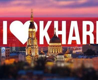 В Харькове пройдет конкурс туристических проектов