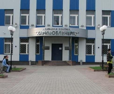 Главам «Харьков-» и «Черкассыоблэнерго» предъявлены обвинения в растрате
