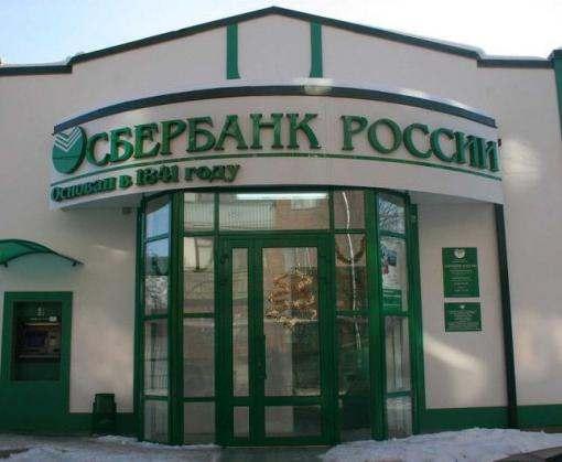 Российский Сбербанк ввел новые ограничения на снятие наличных в Украине