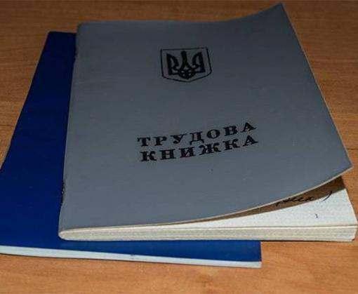 В Украине трудовые книжки станут электронными