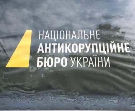НАБУ проверит происхождение залога за Насирова
