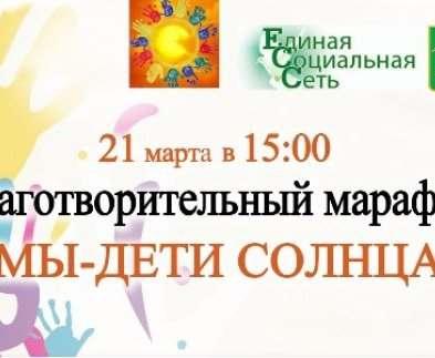 В Харькове пройдет благотворительный марафон «Мы – дети Солнца»