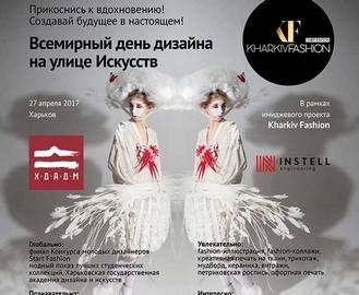 В Харькове отметят всемирный день дизайна