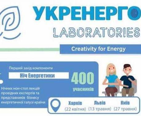 В Харькове пройдет Ночь энергетики