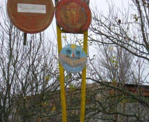 Базу отдыха под Харьковом вернули в госсобственность