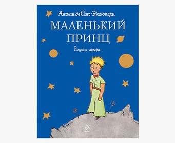 «Маленький принц» стал самой переводимой книгой после Библии и Корана