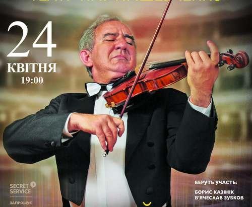 Михаил Казиник возвращается в Украину с новой программой