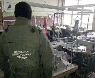 В швейный цех в Харькове нагрянули пограничники