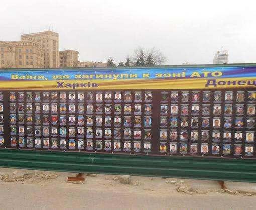 В Харькове восстановили баннер, поврежденный вандалами