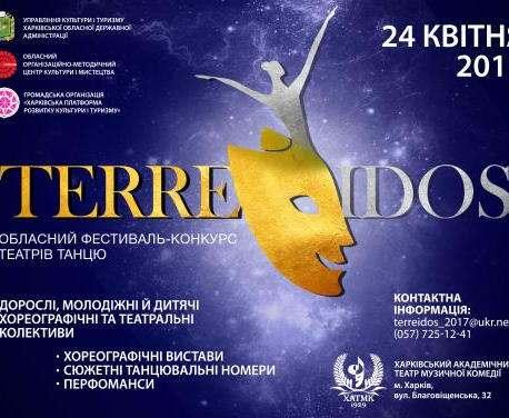 В Харькове пройдет фестиваль театров танца
