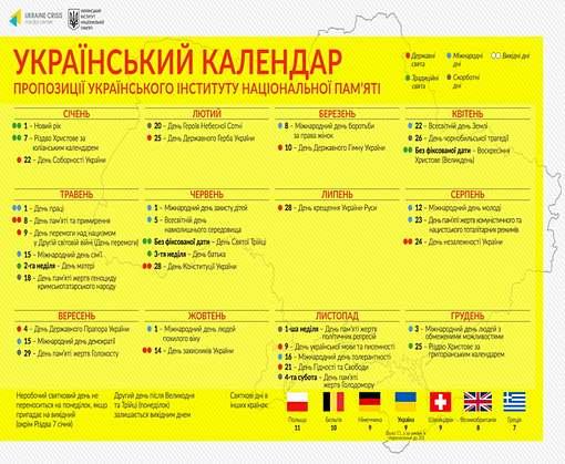 Выходными днями в Украине будут девять праздников