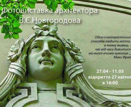 Харьковчанам покажут старинный город