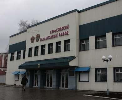 Харьковский авиазавод возобновил работу