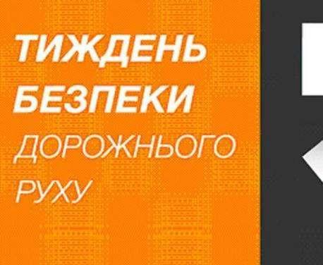 В Харьковской области пройдет Неделя безопасности движения