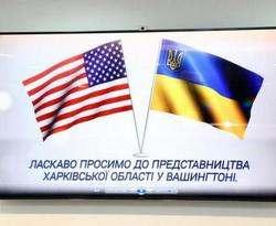 Офис Харьковской области в Вашингтоне выступил соорганизатором Международного саммита по кибербезопасности