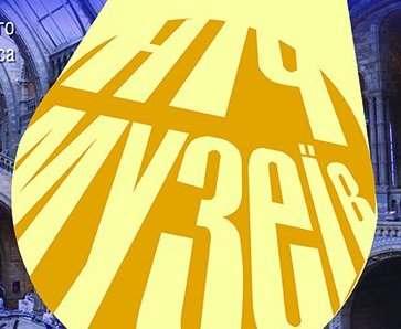 В Харькове пройдет «Ночь музеев»: программа