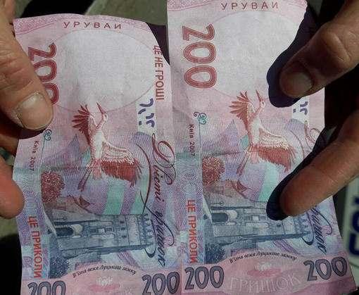 Приколисты: в Харькове пытались расплатиться сувенирными деньгами