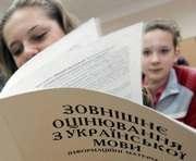ВНО по украинскому языку и литературе сдали более 90 процентов харьковских абитуриентов