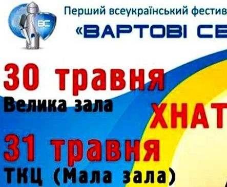 В Харьковской области пройдет фестиваль-марафон «Стражи мира»