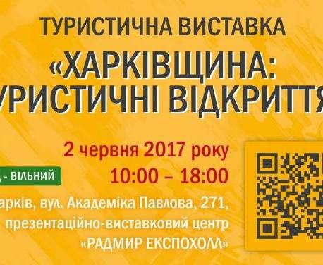 «Харьковщина туристическая» начинает собирать гостей