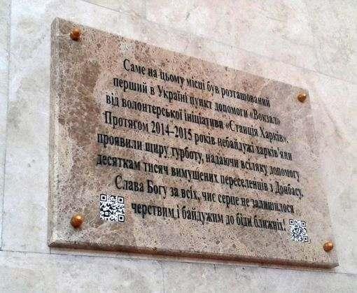 В Харькове открыли мемориальную доску волонтерам