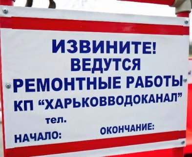 Трем районам Харькова на сутки отключат воду: список