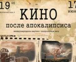 В харьковском кинотеатре пройдет научно-популярное шоу