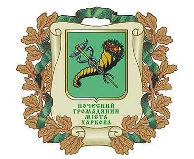Почетных граждан Харькова станет больше