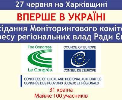 В Харьков приедут депутаты из 31 страны Европы