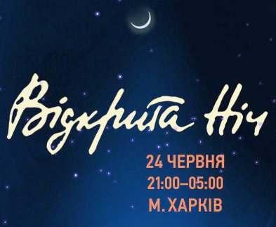 В Харькове пройдет ночной показ короткометражек под открытым небом