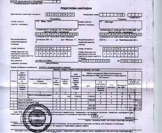 В Харькове начали выявлять подозрительные налоговые накладные