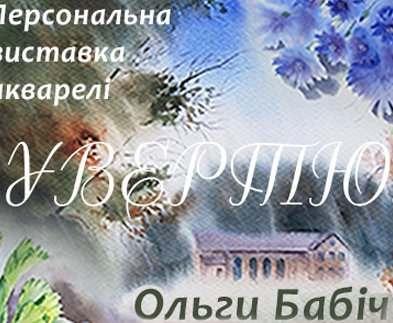 Харьковчане могут посетить выставку акварели начинающей художницы