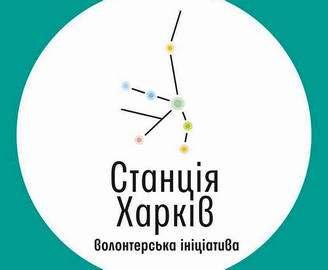 Мошенники прикидываются волонтерами: заявление «Станции Харьков»
