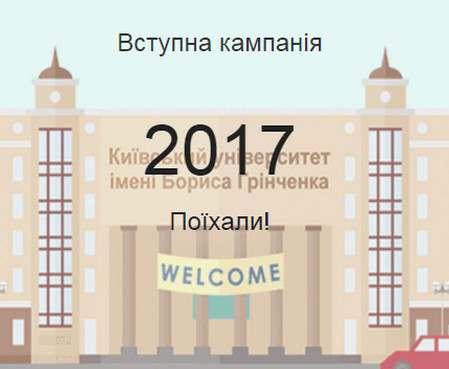 В Украине заработала система рейтинга абитуриентов