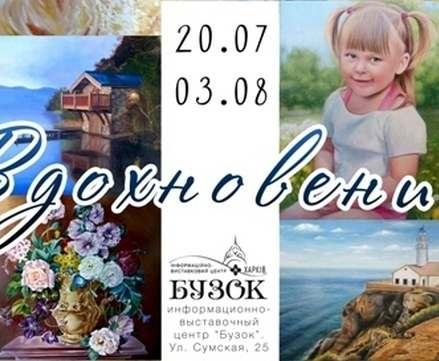 В «Бузке» открывается любопытная выставка