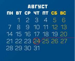У украинцев в августе будут «дополнительные» выходные