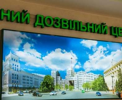 Регистрировать бизнес в Харькове будут в центрах предоставления админуслуг