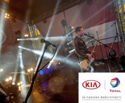 Kia Драйв Тур 2017 и концерт группы O.Torvald состоятся в Харькове