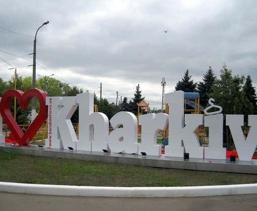 Харьков занял шестое место в рейтинге комфортности