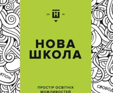 Новая украинская школа начнется с харьковской гимназии