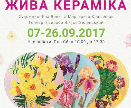 Харьковчан приглашают посмотреть на живую керамику