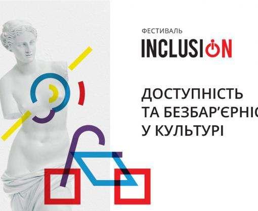 В Харькове пройдет фестиваль «Инклюзион»