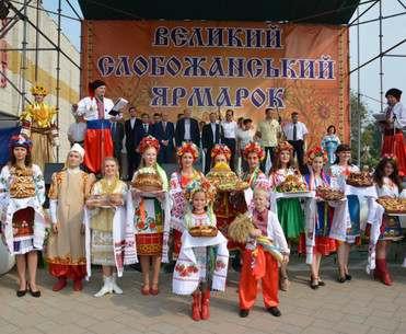 В Харькове пройдет юбилейное торжище
