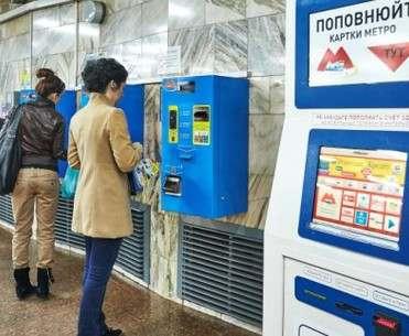 Автоматы в харьковском метро будут давать сдачу даже с пятисот гривен