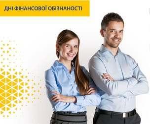 15-17 листопада запрошуємо харків'ян на серію заходів Дні фінансової обізнаності