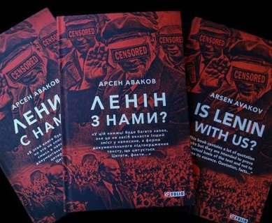 Арсен Аваков написал книгу