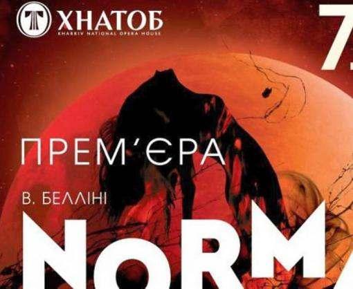 Харьковский оперный даст премьеру